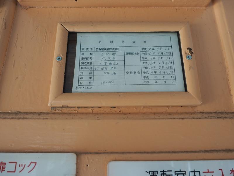 金公園 名鉄 モ510形 定期検査票