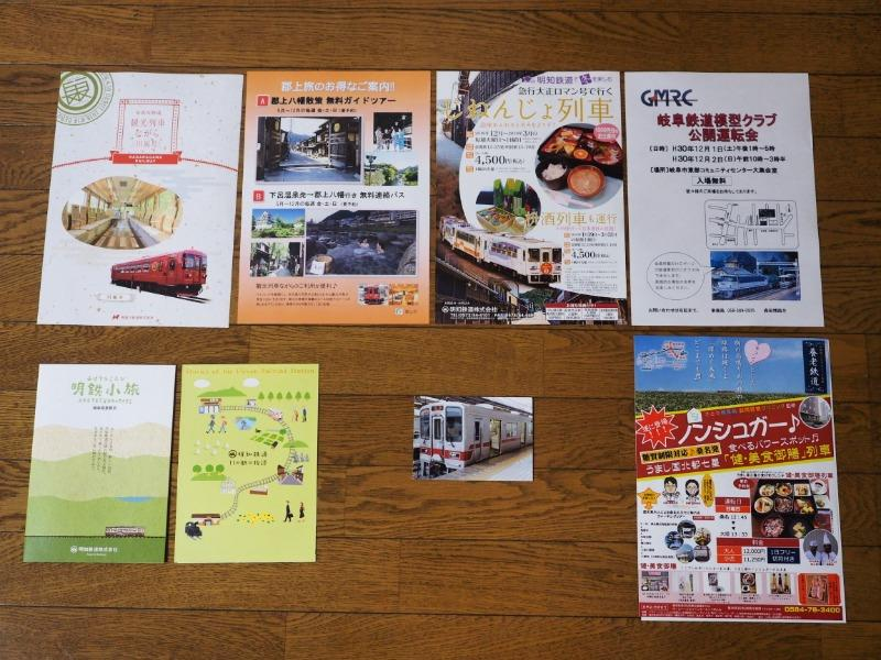 ぎふ鉄道博物館 vol.13 リーフレット
