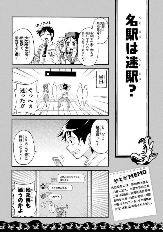 八十亀ちゃんかんさつにっき「名駅は迷駅?」
