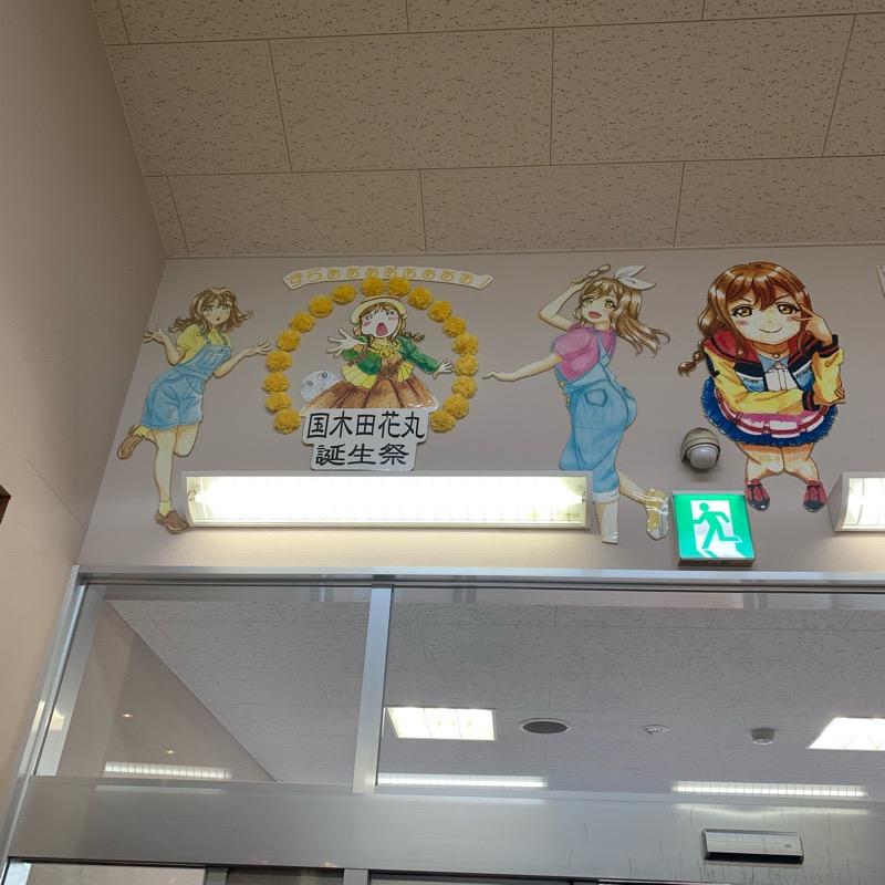 沼津みなと新鮮館 丸勘(1)国木田花丸 誕生祭
