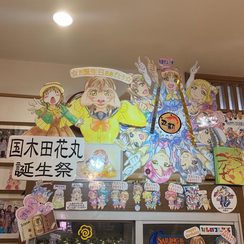 沼津みなと新鮮館 丸勘(10)国木田花丸 誕生祭