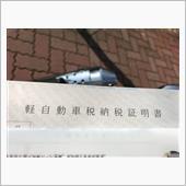 バイクユーザー車検(川崎)