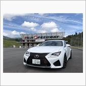 """""""レクサス RC F""""の愛車アルバム"""