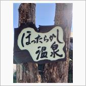 山梨、長野で温泉&温泉