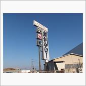 【惜別】鉄剣タロー閉店の画像