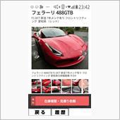 """""""ヤス・フェラーリ・488GTB・(笑)!""""の愛車アルバム"""