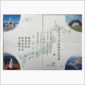 日本本土四極訪問証明書