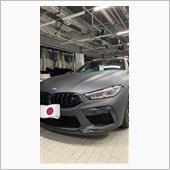 """""""BMW M8 グランクーペ""""の愛車アルバム"""