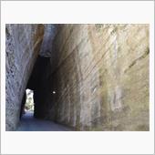 燈籠坂大師の切通しトンネル