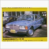 """""""メルセデス・ベンツ 280""""の愛車アルバム"""