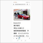 """""""エボたん2""""の愛車アルバム"""