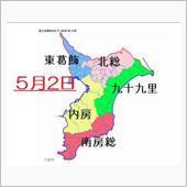東葛地域旧車交流会【2021/05/02】の画像