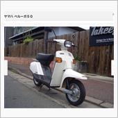 """""""ヤマハ ベルーガ50""""の愛車アルバム"""