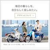 """""""ホンダ カブ""""の愛車アルバム"""