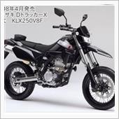"""""""カワサキ D-TRACKER X""""の愛車アルバム"""