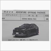 """""""トヨタ RAV4""""の愛車アルバム"""