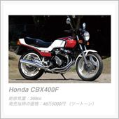 """""""ホンダ CBX400F""""の愛車アルバム"""