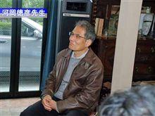 河岡徳彦先生と荒川健さん