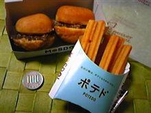 ハンバーガーを喰らう?