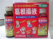 葛根湯液は食間服用