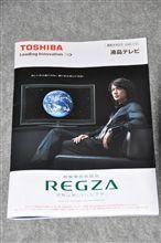 TOSHIBA REGZAを…♪