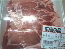 カナダ産豚肉
