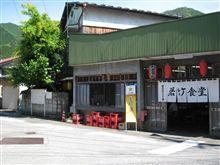 足尾でノスタルズィー★若竹食堂