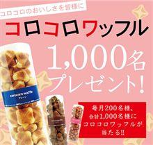 コロコロワッフル1000名プレゼントご応募受付中!! らしいです。