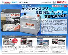 ボッシュのメンテナンスフリー、長期保証バッテリーで夏を乗り切れ!