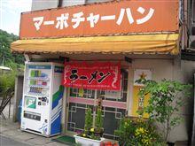 茂木でノスタルズィー②★まんぷく食堂2