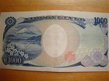 知ってる?千円札のヒミツ☆