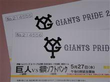 ★今夜は巨人VS福岡ソフトバンクの予定が。(泣