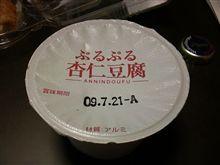 今日の杏仁豆腐210527