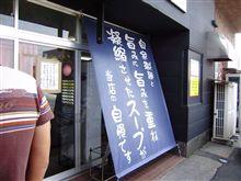「らー麺 つるや」8 -宇都宮-