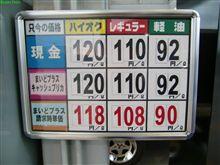 レギュラー満タン108円
