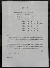 株式会社レクリス倒産!!