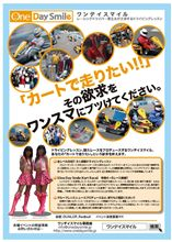 走行会&カートレース = レースクィーン撮影会 !?
