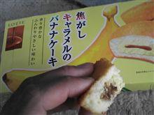 食後 キャラメルバナナケーキ