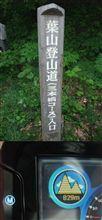葉山登山道(三本橋コース)入口