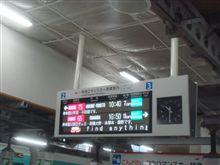 【エン鉄】5/31 エン鉄行軍@小田Q&VINA&&&【小田急を行く!】