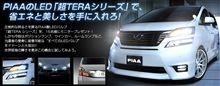 PIAAのLED「超TERAシリーズ」で省エネと美しさを手に入れろ!