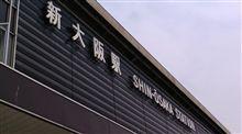 またね~☆大阪☆