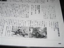 ☆雑誌デビュー☆ジムニープラス