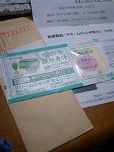 ドリームジャンボ宝くじが当たったo(^▽^)o