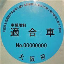 大阪流入規制ステッカー届いたが…
