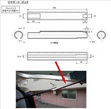 パレットキャンパー パレットのリヤゲートロック作成 (No.16)
