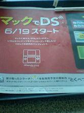 マックでDSゲームをダウンロード出来ます♪(*^ ・^)ノ⌒☆