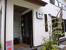 「麺亭コバ」-那須町-