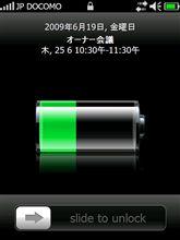 スマートフォンを使って、早4ヶ月