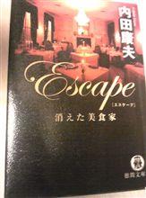 【小説】エスケープ